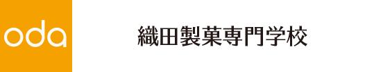 織田製菓専門学校