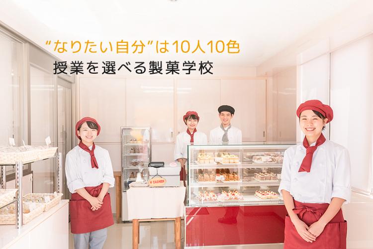 """""""なりたい自分""""は10人10色 授業を選べる製菓学校"""